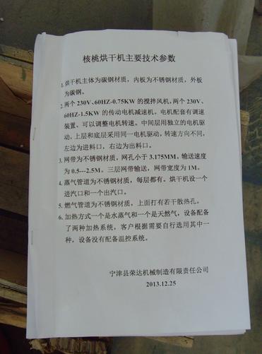 宁津吧_核桃厂需要网带烘干机来烘干核桃,那么哪种最适合?-核桃烘干 ...